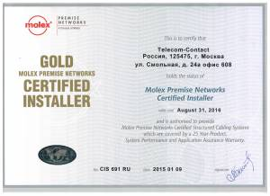 Molex Premese Networks Certified Installer